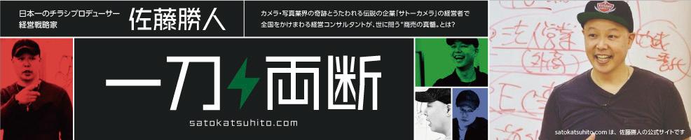 佐藤勝人の経営一刀両断