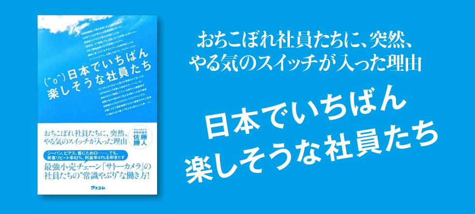 日本でいちばん楽しそうな社員たち