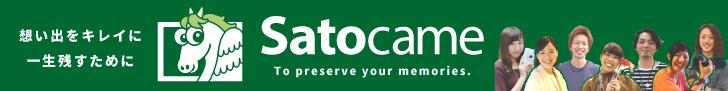 サトーカメラ公式サイト