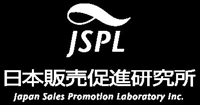 日本販売促進研究所